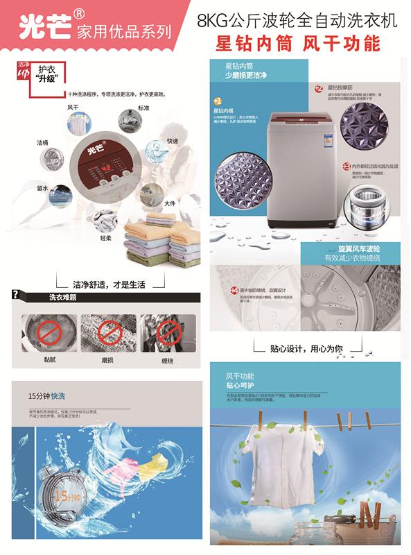 光芒 家容量升级  洗衣机 2.jpg
