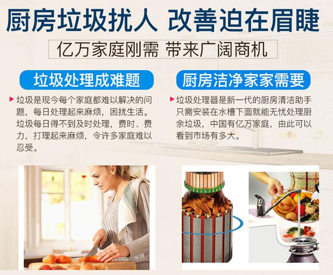 厨房垃圾处理器未来的发展趋势怎么样?